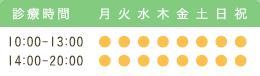診療時間 10:00-13:00 14:00-20:00