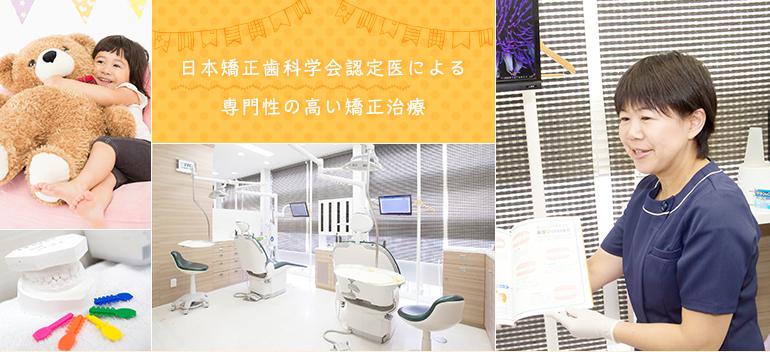 日本矯正歯科学会認定医による 専門性の高い矯正治療