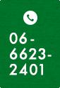 06-6623-2401