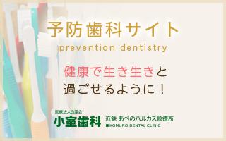 予防歯科サイト